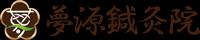 mugen-shinkyu_logo