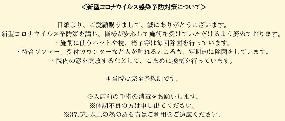 沖縄県糸満市の夢源鍼灸院では新型コロナウイルス対策を徹底しております。